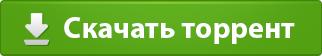 Скачать sims 3 ambitions торрент